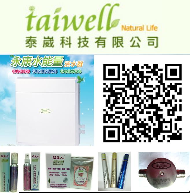 taiwei-1
