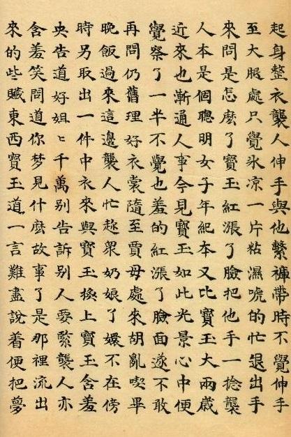 中國文學之美4