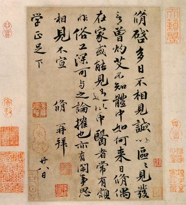 中國文學之美3