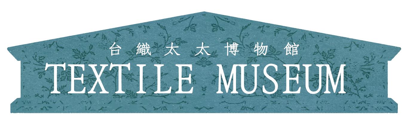 台織太太博物館