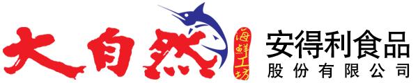 大自然海鮮工坊-安得利食品