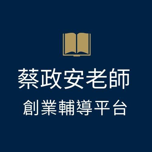 蔡政安老師創業輔導平台