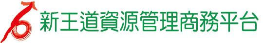 新王道資源管理商務平台