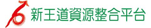 大人物集團/SI 新王道資源整合平台