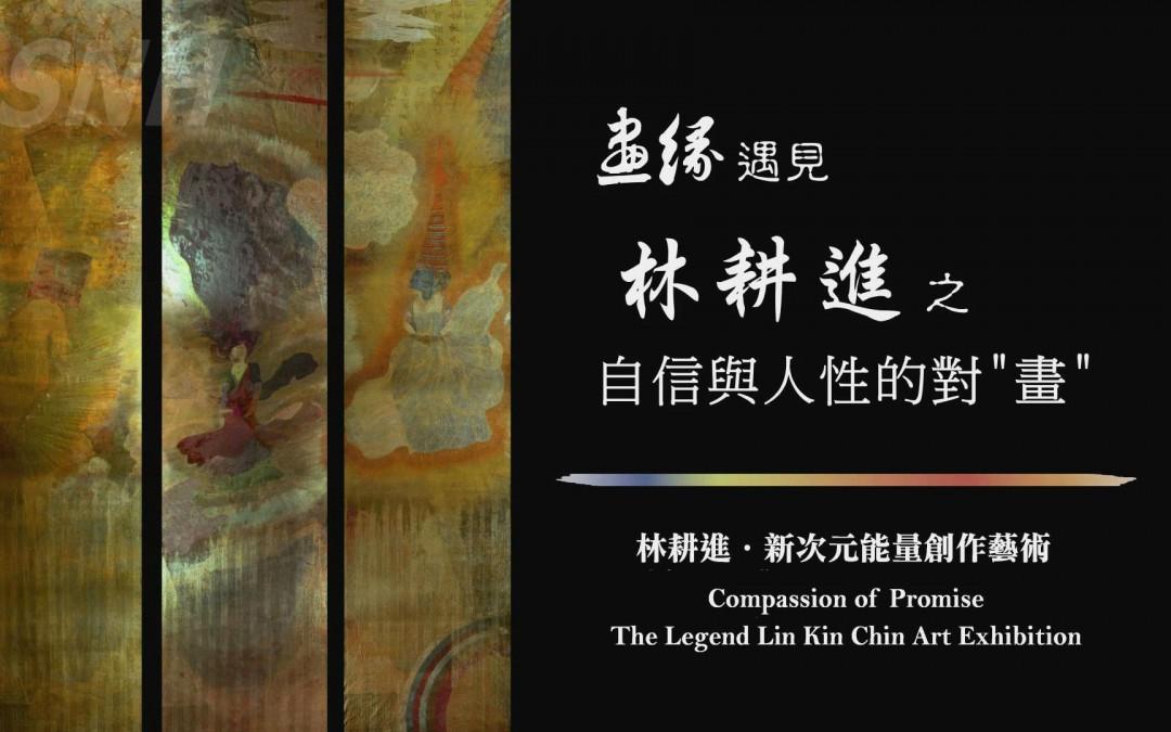 《畫緣》遇見林耕進-04自信與人性的對畫