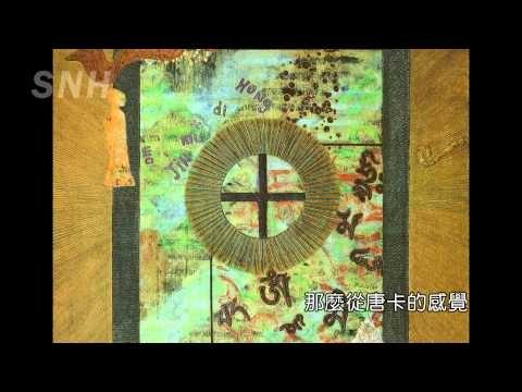 Kins林耕進畫緣 新次元能量創作藝術展-遇見眭澔平