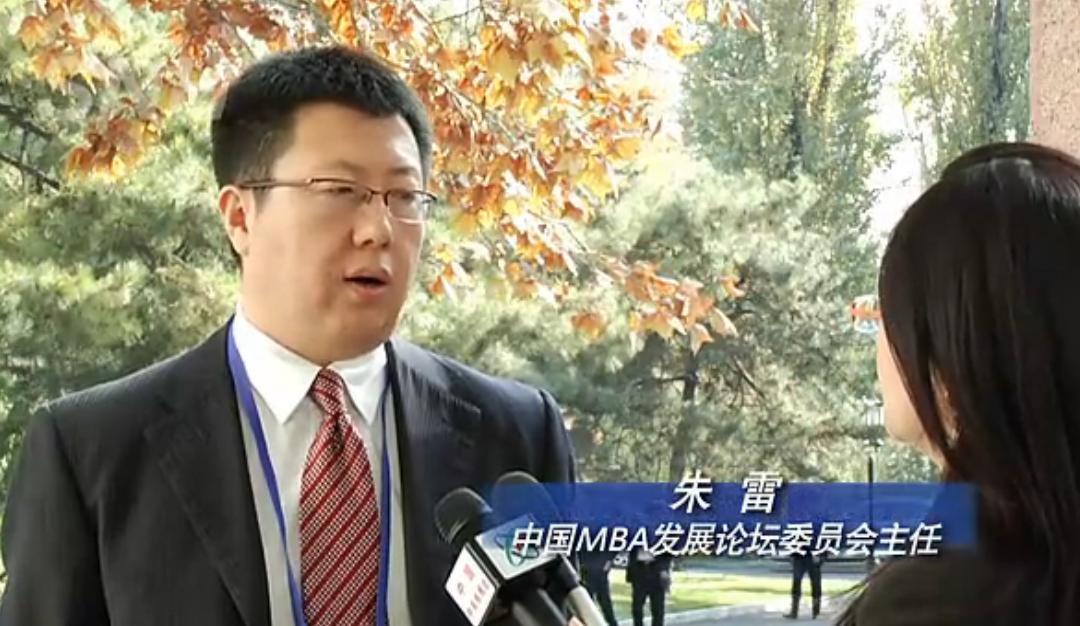 中國MBA發展論壇委員會主任朱雷
