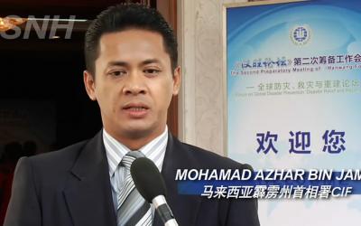 加強馬來西亞在防災永續發展領域與國際平臺的合作交流