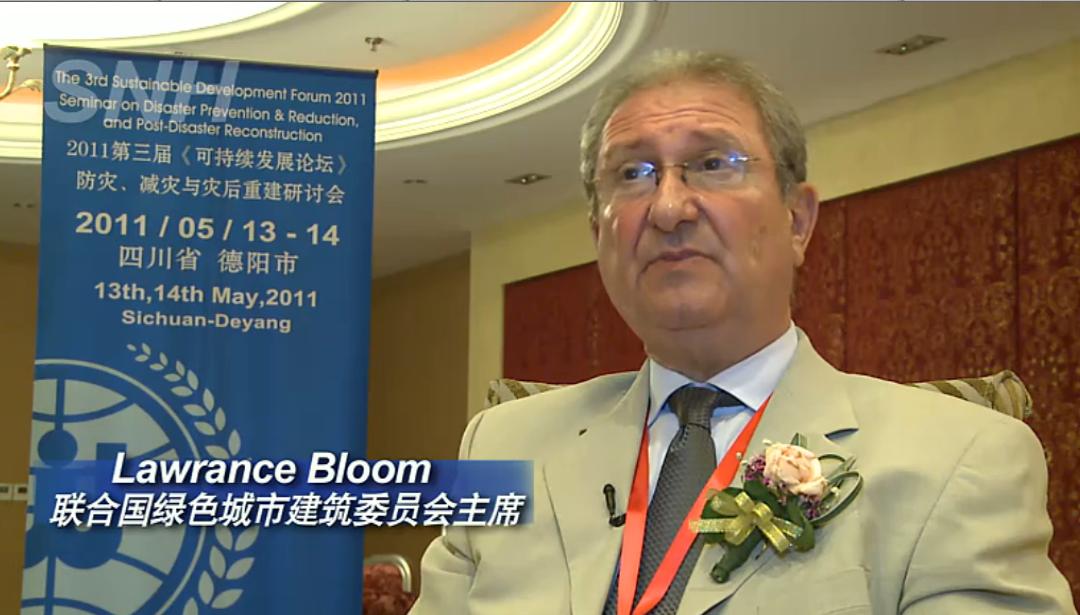 聯合國綠色城市建築委員會前主席Lawrance Bloom:應對地區和全球災難,中國可以扮演關鍵的領導角色