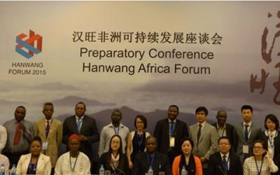 漢旺非洲可持續發展座談會于坦尚尼亞成功舉辦