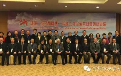 """""""環境、經濟和道德—構建人類命運共同體的新思路""""國際圓桌會議在蓉城成功舉辦"""