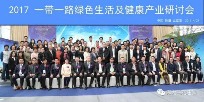 《一帶一路綠色生活及健康產業研討會》在五家渠市雍大蘭花莊園舉行