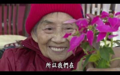 【幸福銀髮讃】第一季第三十八集 兒童一日照服員 20160920
