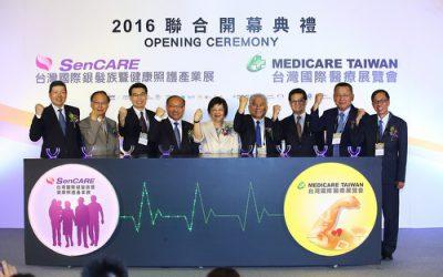 台灣國際銀髮族暨健康照護產業展