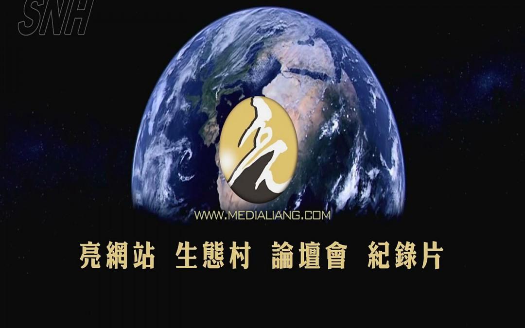 Liang亮傳媒與你一起轉變世界