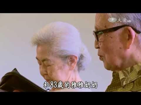 【幸福銀髮讃】第一季第二十六集 幸福移居 打造銀髮養生村 20160628