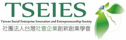 台灣社會企業創新創業學會