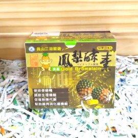 二湖鳳梨酵素粉