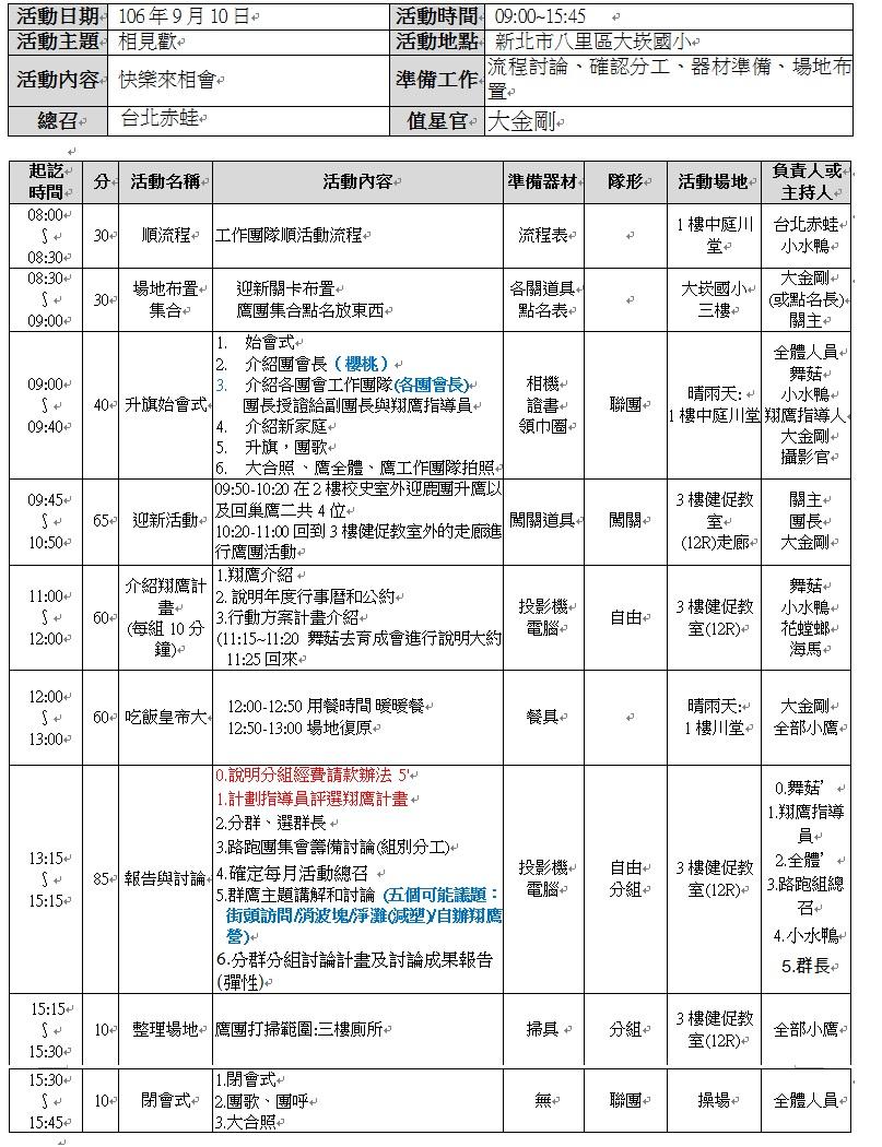 9月團集會邀請函及流程表