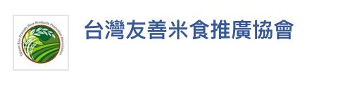 台灣友善米食推廣協會