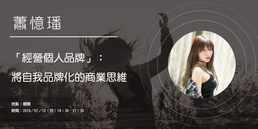 璠璠的個人品牌經營思維講座